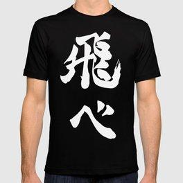 FLY - Haikyuu T-shirt