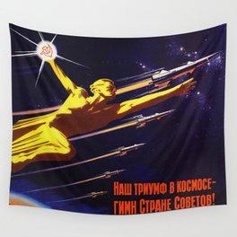Triumph - Soviet vintage space poster [Sovietwave] Wall Tapestry