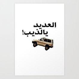 qatar car العديد Art Print