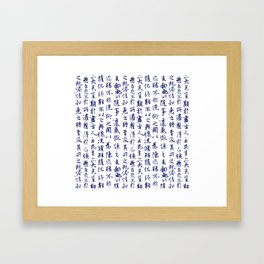 Ancient Chinese Manuscript // Blue Ink Framed Art Print