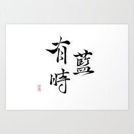 Sometimes Blue —— 有時藍 (only words) Art Print