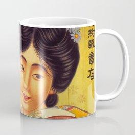 Vintage Japanese Traditional Socks Advertisement Coffee Mug