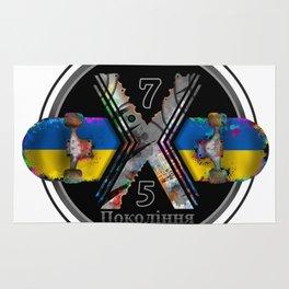 1975 Generation X Ukrainian Skateboard Rug