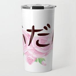 Fudanshi Travel Mug