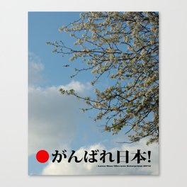 がんばれ日本! (GANBARE NIPPON! = HANG IN THERE, JAPAN!), 2012 Canvas Print