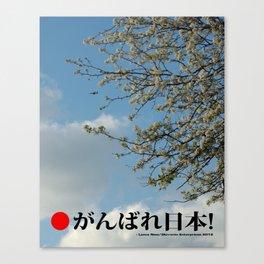 がんばれ日本! (GANBARE NIPPON! = HANG IN THERE, JAPAN!), 2012 Canvas Print