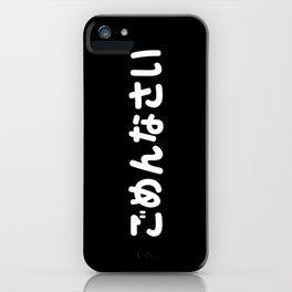"""Gomen nasai """"ごめんなさい"""" (I am sorry) in Japanese Hiragana - White  ごめんなさい - しろ iPhone Case"""