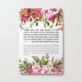 Sukkot Torah (Bible) Quote in Hebrew and English - Sukkah Decor Metal Print
