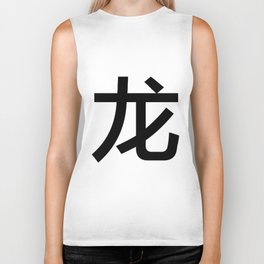 Chinese characters of Dragon Biker Tank