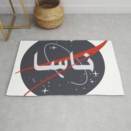 NASA in arabic Rug