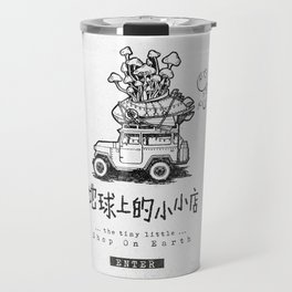 The Tiny Little Shop On Earth Travel Mug