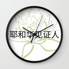 mandarin Wall Clock