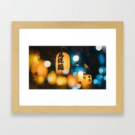 Wu Long Mien Framed Art Print