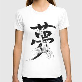 To Dream and To Give T-shirt