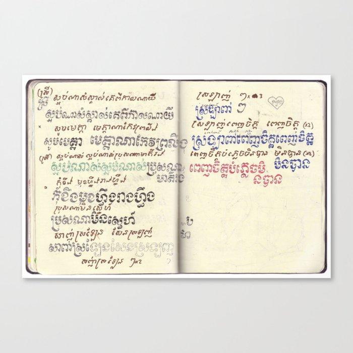 Mou Pei Na - Cambodian Print Canvas Print