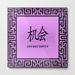 """Symbol """"Opportunity"""" in Mauve Chinese Calligraphy Metal Print"""