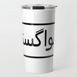 سواگستانی Border Travel Mug