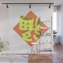 Good Fortune!!! Wall Mural