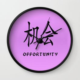 """Symbol """"Opportunity"""" in Mauve Chinese Calligraphy Wall Clock"""