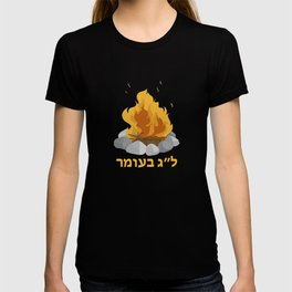 Lag Baomer Campfire Jewish Holiday Bonfires Israel T-shirt