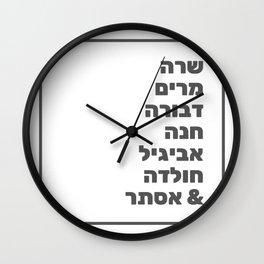 Hebrew Bible Prophetesses - Female Prophets in Tanach Wall Clock