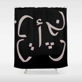 Arabic letters design Shower Curtain