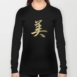 Beauty- Cool Japanese Kanji Character Writing & Calligraphy Design #3 (Gold on Black) Long Sleeve T-shirt
