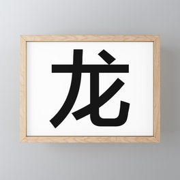 Chinese characters of Dragon Framed Mini Art Print