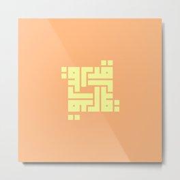 Faith ( Arabic Calligraphy ) Metal Print