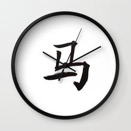 Chinese zodiac sign Horse Wall Clock