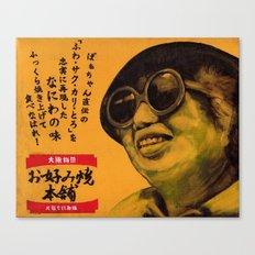 お好み焼き!(Okonomiyaki!) Canvas Print