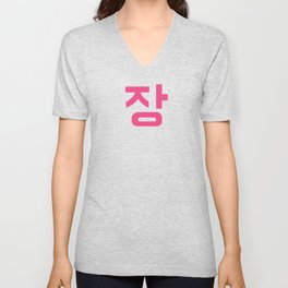 "KOREAN HANGUL ""CHANG"" GRAPHIC DESIGN Unisex V-Neck"