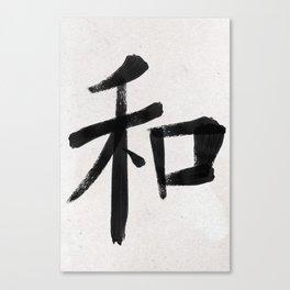 Peace Symbol - Japanese Kanji Canvas Print