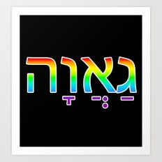 Pride in Hebrew Art Print