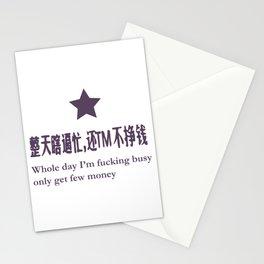 Few money Stationery Cards