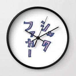 KATAKANAシャタファカー Wall Clock