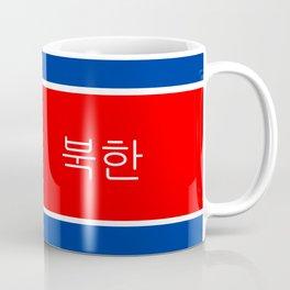 north korea country flag korean name text Coffee Mug