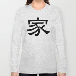 Jia / Chinese Symbol Home Long Sleeve T-shirt