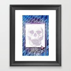 瀕死 Framed Art Print