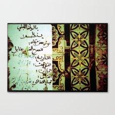Wall #1 Canvas Print