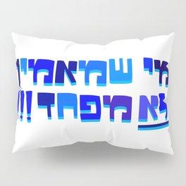 Me Sh Maamin Lo Mefahed  Pillow Sham