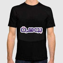 Jwharh جوهرة | Arabic Name - Arabic Style T-shirt
