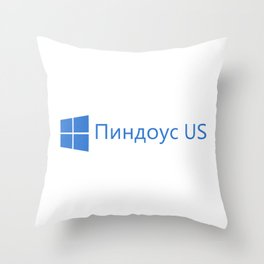 пиндоус US Throw Pillow