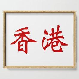 Chinese characters of Hong Kong Serving Tray