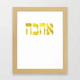 Ahava Love in Hebrew letter, Gold Love, Israel Jewish Framed Art Print