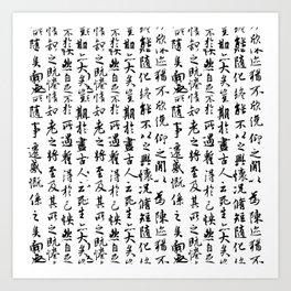Ancient Chinese Manuscript Art Print