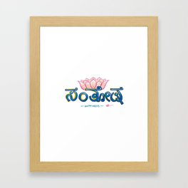 Santosha Framed Art Print