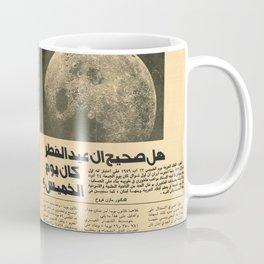 bn3eed nafsana  Coffee Mug