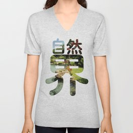 Sound II: The Natural World Unisex V-Neck