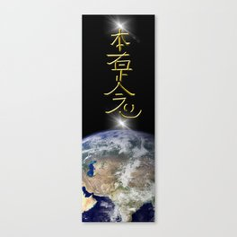 Distant Healing Canvas Print